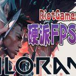 【VALORANT】Riotから出た硬派FPSを初見プレイ!で大接戦に?..【ヴァロラント】[ゲーム実況byトオサカ]
