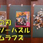 鬼滅の刃×パズル×タイムラプス[ゲーム実況byジーンのゲームチャンネル]
