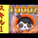 ガイコツミゲル スキル1 1000万[ゲーム実況byツムch akn.]