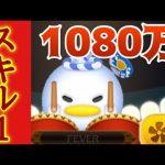 お祭りドナルド スキル1 1080万[ゲーム実況byツムch akn.]