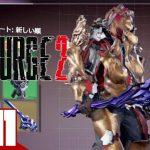 #11【アクションRPG】弟者の「The Surge2」【2BRO.】[ゲーム実況by兄者弟者]