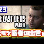 1で完全にモブだった医者w ラストオブアス2 実況!【PS4】日本語 The Last of Us 2 ストーリー #23[ゲーム実況byカーソンLee]
