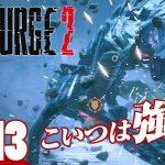#13【アクションRPG】弟者の「The Surge2」【2BRO.】[ゲーム実況by兄者弟者]