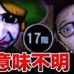 【青鬼オンライン】青の塔17階がマジで意味不明すぎたwww【ヒカキンゲームズ】[ゲーム実況byHikakinGames