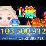 エルサ&サラマンダー 1億達成![ゲーム実況byツムch akn.]