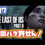 このバグわろたw ラストオブアス2 実況!【PS4】日本語 The Last of Us 2 ストーリー #17[ゲーム実況byカーソンLee]