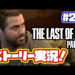 ラストオブアス2 実況!【PS4】日本語 The Last of Us 2 ストーリー #27[ゲーム実況byカーソンLee]