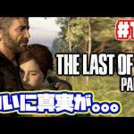 ラストオブアス2 実況!【PS4】日本語 The Last of Us 2 ストーリー #19[ゲーム実況byカーソンLee]