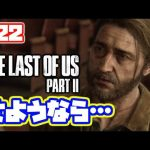 ラストオブアス2 実況!【PS4】日本語 The Last of Us 2 ストーリー #22[ゲーム実況byカーソンLee]