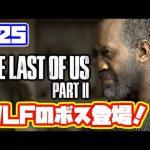 ラストオブアス2 実況!【PS4】日本語 The Last of Us 2 ストーリー #25[ゲーム実況byカーソンLee]