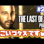 ラストオブアス2 実況!【PS4】日本語 The Last of Us 2 ストーリー #26[ゲーム実況byカーソンLee]