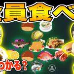 【ウイイレアプリ2020】全員「食べ物の名前」が入ったスカッドで対決したら楽しすぎたw[ゲーム実況byAのゲームチャンネル!]