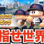 【パワプロ2020】東京2020オリンピックで目指せ世界一!まずはパワプロ的「侍ジャパン」を作ります!【eBASEBALLパワフルプロ野球2020】【AKI GAME TV】[ゲーム実況byAKI]