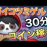 【ツムツム】ガイコツミゲル30分コイン稼ぎ![ゲーム実況byツムch akn.]