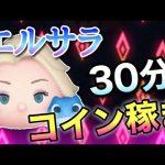 【ツムツム】エルサラ30分コイン稼ぎ![ゲーム実況byツムch akn.]