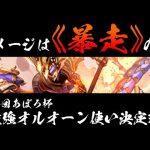 第4回あぽろ杯 最強オルオーン使い決定戦[ゲーム実況byあぽろ.G]