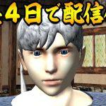 たった4日で任天堂に消された伝説のゲーム「ファイナルソード」【Nintendo Switch】[ゲーム実況byコアラ's]