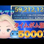 エルサ&サラマンダー 5900万 タイムボム狙い[ゲーム実況byツムch akn.]