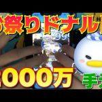 お祭りドナルド スキル6 2000万[ゲーム実況byツムch akn.]