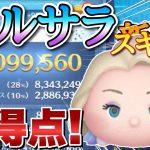 エルサ&サラマンダー スキル6 4000万[ゲーム実況byツムch akn.]