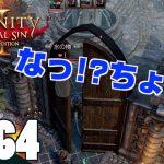 #64【RPG】弟者,兄者,おついちの「Divinity :Original Sin 2」【2BRO.】[ゲーム実況by兄者弟者]