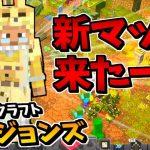 【マインクラフト ダンジョンズ】新MAP登場!ジャングルで遊ぼう![ゲーム実況byあしあと]