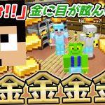 【マイクラ】カズクラワールドの金、全部回収したるわ!!【カズクラ2020コラボ/きおはら島パート83】【帰宅部トリオ・マイクラ・マインクラフト・まいくら・Minecraft】[ゲーム実況byきおきお]