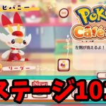 【ポケモンカフェミックス】ヒバニー追加‼新ステージの101ステージPokémon Café Mix[ゲーム実況byさとちん]