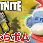 【フォートナイト】おならボム使ったらマジのおならが噴射しましたwww【Fortnite】[ゲーム実況byHikakinGames
