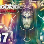 絶対に止めてみせる!機神界盟主と対話へ!『ゼノブレイド ディフィニティブ・エディション』を実況プレイpart37【Xenoblade Definitive Edition】[ゲーム実況byだいだら]