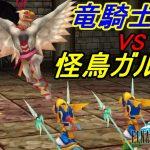 ファイナルファンタジー3 #16【スマホ版】 竜騎士4人でVSガルーダ kazuboのゲーム実況[ゲーム実況bykazubo ゲーム攻略チャンネル]