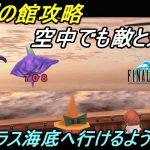 ファイナルファンタジー3 #17【スマホ版】 空中からドーガの館へ ノーチラス、海底にいけるようになる kazuboのゲーム実況[ゲーム実況bykazubo ゲーム攻略チャンネル]