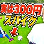 トップモデルのスパイクと言ってアディダスの300円のスパイクプレゼントしてみたw[ゲーム実況byAのゲームチャンネル!]