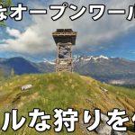 ロッキー山脈が舞台の広大なオープンワールドでリアルな狩りを体験できるゲーム【アフロマスク】[ゲーム実況byアフロマスク]