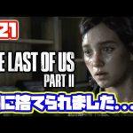 まわり敵だらけなのに男に捨てられたw ラストオブアス2 実況!【PS4】日本語 The Last of Us 2 ストーリー #21[ゲーム実況byカーソンLee]