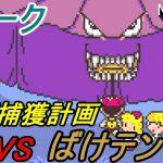 MOTHER2 ギーグの逆襲 #8 【マザー2 GBA版】テントが化けてます VSばけテント ゾンビホイホイでゾンビ捕獲 kazuboのゲーム実況[ゲーム実況bykazubo ゲーム攻略チャンネル]