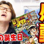 漢やまだ、誕生日に尾田栄一郎先生からコメントを頂きました…[ゲーム実況byやまだちゃんねる]