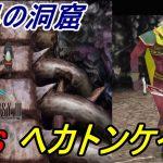 ファイナルファンタジー3 #21【スマホ版】 暗黒の洞窟 VSヘカトンケイル つちのきば入手 kazuboのゲーム実況[ゲーム実況bykazubo ゲーム攻略チャンネル]