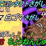 MOTHER2 ギーグの逆襲 #10【マザー2 GBA版】3つ目の場所ミルキーウェル VSちょうねんじゅのめ 砂漠でゴマ、コンタクトレンズさがし kazuboのゲーム実況[ゲーム実況bykazubo ゲーム攻略チャンネル]