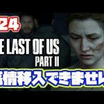 まだアビー側に感情移入できない実況者…w ラストオブアス2 実況!【PS4】日本語 The Last of Us 2 ストーリー #24[ゲーム実況byカーソンLee]