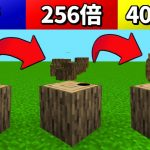 【マイクラ 増殖】パラソルがブロックを破壊するごとに二乗になっていく世界でサバイバル #1 木が増殖した…?【マインクラフト】[ゲーム実況byねが]
