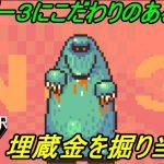 MOTHER2 ギーグの逆襲 #11 【マザー2 GBA版】No.3のあなのぬし No.3にこだわりありすぎ 埋蔵金を掘り当てろ kazuboのゲーム実況[ゲーム実況bykazubo ゲーム攻略チャンネル]