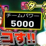 【ウイイレドッキリ】大嘘!いきなり「チームパワー5000」で勝負してみたw[ゲーム実況byAのゲームチャンネル!]