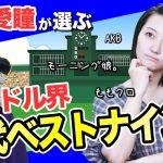 現役アイドル新井愛瞳が選ぶ歴代アイドルベストナイン!![ゲーム実況byゴー☆ジャス]