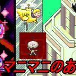 MOTHER2 ギーグの逆襲 #13【マザー2 GBA版】ムーンサイド VSマニマニのあくま kazuboのゲーム実況[ゲーム実況bykazubo ゲーム攻略チャンネル]