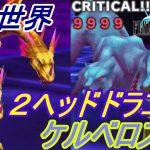 ファイナルファンタジー3 #28【スマホ版】 闇の世界 2ヘッドドラゴン ケルベロス kazuboのゲーム実況[ゲーム実況bykazubo ゲーム攻略チャンネル]