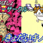 MOTHER2 ギーグの逆襲 #14【マザー2 GBA版】4つ目の場所 レイニーサークル~サマーズ VSきょだいキノコ kazuboのゲーム実況[ゲーム実況bykazubo ゲーム攻略チャンネル]