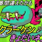 MOTHER2 ギーグの逆襲 #16【マザー2 GBA版】VSきょだいネズミ クラーケン kazuboのゲーム実況[ゲーム実況bykazubo ゲーム攻略チャンネル]