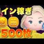 エルサ&サラマンダー コイン稼ぎ 7500枚[ゲーム実況byツムch akn.]