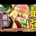 ARMS大会優勝者が『ミェンミェン』を使ってVIPマッチで無双する!!【スマブラSP:VIPマッチ】[ゲーム実況byポルンガ]